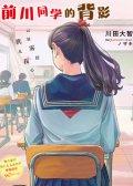 前川同学的背影 前川さんの後ろから 预览图