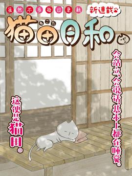 猫田日和,猫田びより 预览图