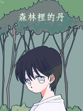 森林里的丹 预览图