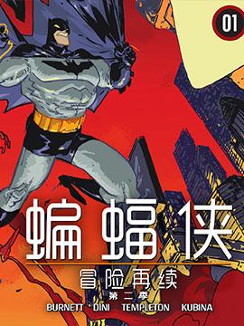 蝙蝠侠-冒险再续第二季,Batman Adventures Continue Season Two 预览图