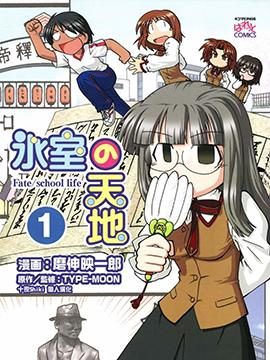 冰室的天地 Fate/school life 预览图