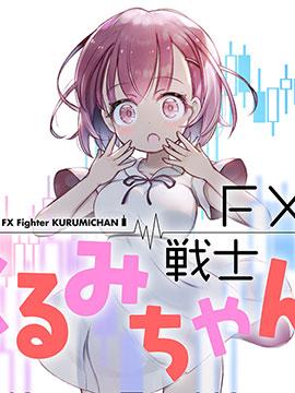 FX战士久留美,FX戦士くるみちゃん 预览图