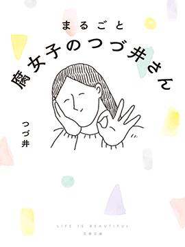 完全是腐女的缀井小姐 预览图