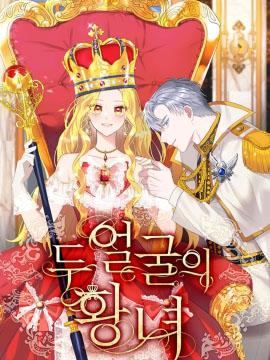 双面皇女,韩漫 预览图