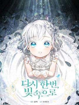 遇光重生,韩漫 预览图
