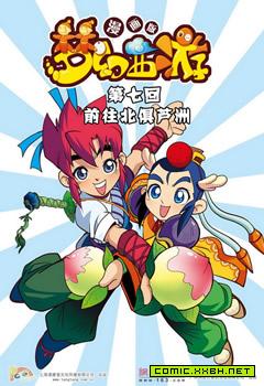 梦幻西游漫画版 预览图